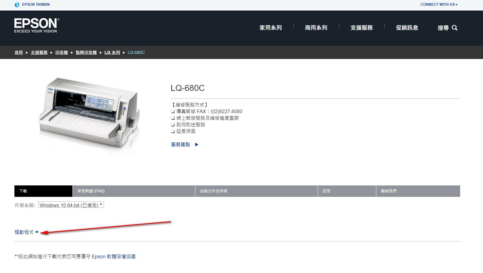 epson lq 310 驅動 程式 下載